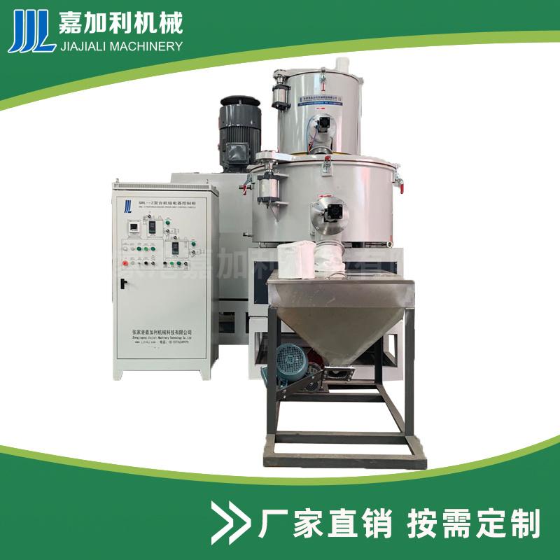 高速混合機塑料混合機廠家專業供應立式高速混合機高速混合機組