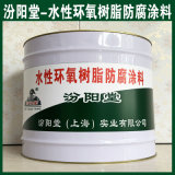 水性環氧樹脂防腐塗料、方便,工期短