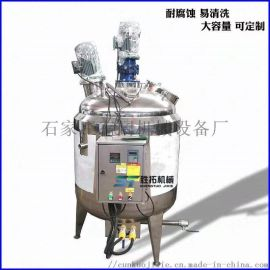 不锈钢乳化罐 电加热反应釜
