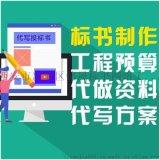 西安廣告投標書範本_西安標書公司投標書代寫