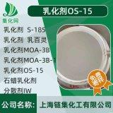 乳化剂OS-15去污分散润滑