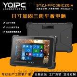 研强加固平板电脑STZJ-PPC081CZ01A