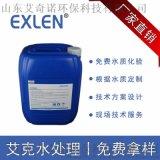 氨氮去除剂WT-308专属定制 絮凝剂WT-302