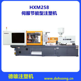 厂家供应 德雄机械设备 海雄258T伺服注塑机