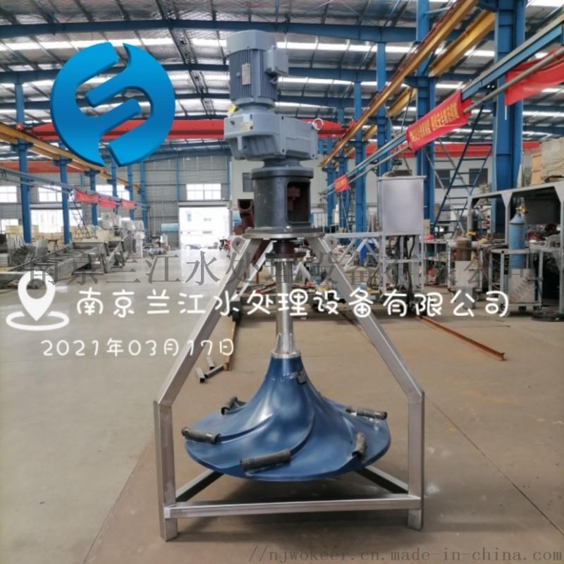 玻璃钢竖轴式伞型搅拌机GSJ-1500