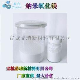 厂家供应高纯超细氧化镁  阻燃材料