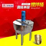1000L单层不锈钢搅拌锅 液体膏体搅拌桶
