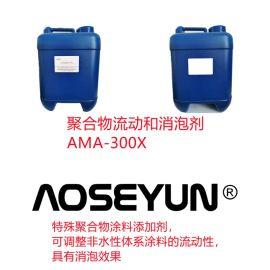 聚合物流动和消泡劑 AMA-300X