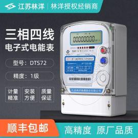 江苏林洋DTS72三相四线电子式电能表有功1级