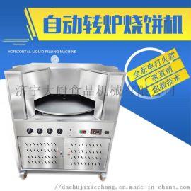 大厨摆摊流动烧烤炉 全自动恒温烧饼机器