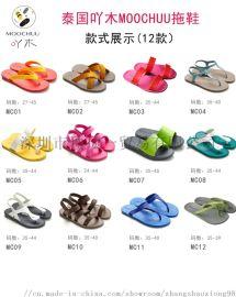 泰国MOOCHUU拖鞋