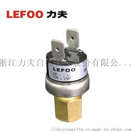 LF08H 制冷风机压力开关 风机风扇压力开关