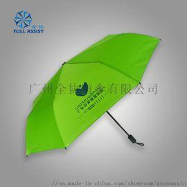 久和版碰击布折叠广告伞, 崇爱医院广告雨伞