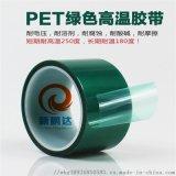 0.01鋰電池終止膠帶 PET綠色耐酸鹼膠帶