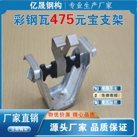 475型彩鋼瓦支架 角馳475彩鋼瓦 可定制歡迎下單