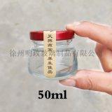 燕窩瓶分裝瓶耐高溫瓶密封瓶玻璃罐食品瓶