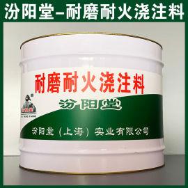耐磨耐火浇注料、厂价直供、耐磨耐火浇注料、厂家批量