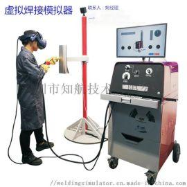 VR焊接训练模拟器,焊接模拟机