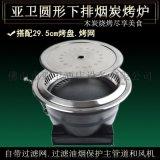 亞衛商用圓形嵌入式下排煙炭烤爐烤肉爐燒烤鍋設備