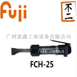 日本FUJI(富士)气铲FCH-25
