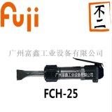 日本FUJI(富士)氣鏟FCH-25