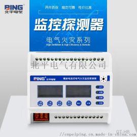 北平电气供应GT-HB/ZXLW电气火灾监控探测器