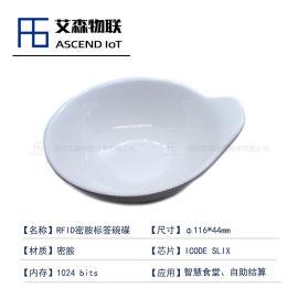 NFC智能餐盘RFID密胺餐具智慧食堂自助结算碗碟