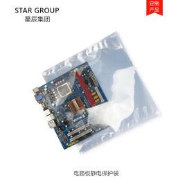 定做印刷款防静电屏蔽膜包装袋 ESD静电袋