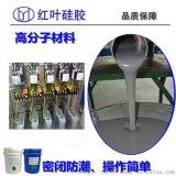 电柜电网防潮封堵剂材料