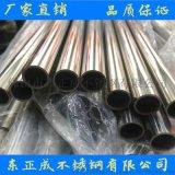 中山304不鏽鋼裝飾管_不鏽鋼焊接管廠家供應