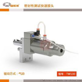 电磁阀检测快速连接器 定制检漏快装接头