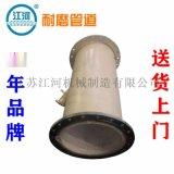 耐磨陶瓷管,陶瓷彎頭耐磨,陶瓷耐磨彎頭公司,江河
