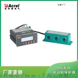 一体式智能电动机保护器 安科瑞ARD2L-6.3 电动机功率0.75-2.2Kw