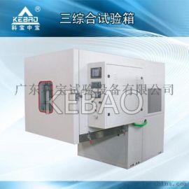三综合试验箱 温湿度振动三综合试验箱