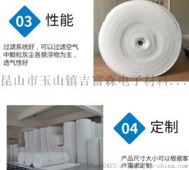 苏南吉富森空调活性炭过滤棉 **高效低风阻活性炭过滤棉