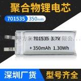 廠家直銷701535聚合物鋰電池純三元鋰電池