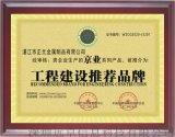 工程建设推荐品牌荣誉证书