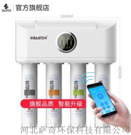 萨奇家用净水器 智能物联家用直饮纯水机