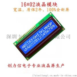 液晶模块1602,液晶屏1602