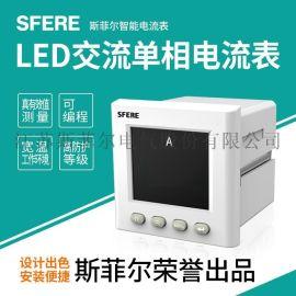 PA194-CD194I-AX1智能LED交流单相电流数显表江阴仪表厂家直销