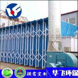 山东华飞厂家直销 伸缩移动式喷漆房 安全环保