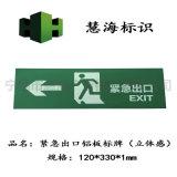 地铁紧急出口夜光指示牌,立体夜光铝板消防标牌