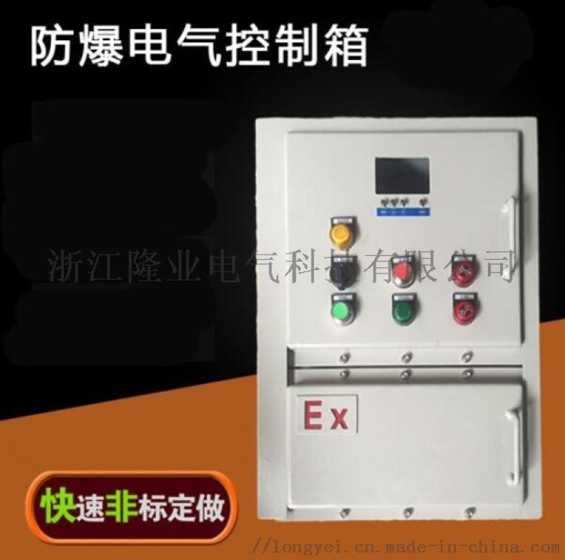 優質提供——不鏽鋼防爆照明配電箱