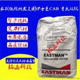 伊斯曼化學 381-2 CAB纖維 CAB塑膠原料