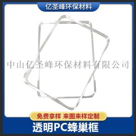 箱包内衬 透明PC蜂巢框 箱包制作配件