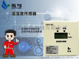 无线温湿度传感器哪个厂家可靠些