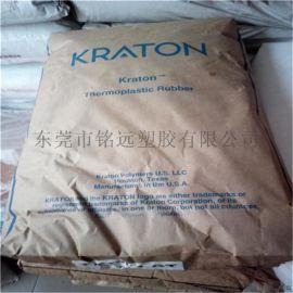 SEBS 美国科腾 G1701 复合密封剂塑料
