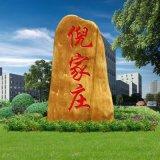 武汉竣峰石业景观石 现货500块景观石