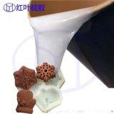 食品级模具硅胶 巧克力复模硅胶