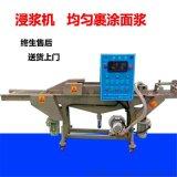 熱銷魷魚圈上漿機 全自動魷魚須上漿上麪包糠機器